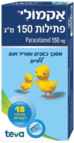 """פארצטמול פתילות לילדים 150 מ""""ג"""