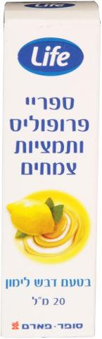 ספריי פרופוליס ותמציות צמחים בטעם דבש לימון