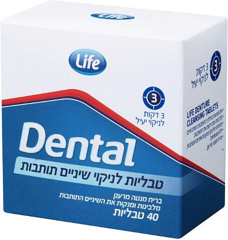 Dental טבליות לניקוי שיניים תותבות