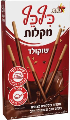 מקלות שוקולד
