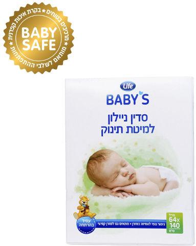 KIDS סדין ניילון למיטת תינוק