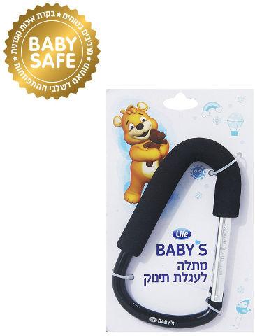 לייף בייביז מתלה לעגלת תינוק