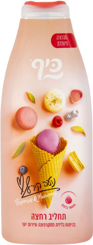 תחליב רחצה בניחוח גלידת מסקרפונה ופירות יער