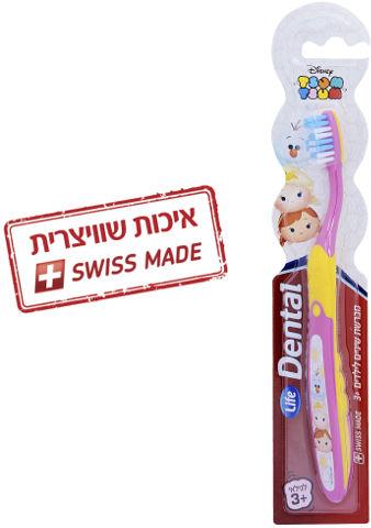 DENTAL מברשת שיניים לילדים 3+ שנים