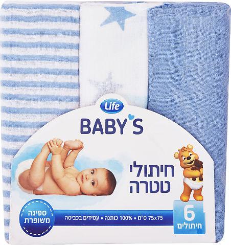 BABYS חיתולי טטרה כחול