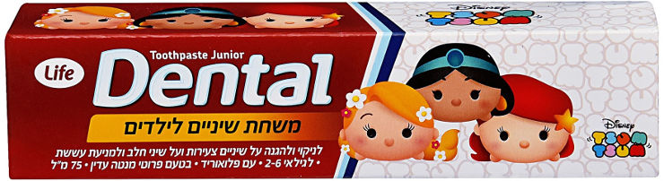 DENTAL משחת שיניים לילדים צומצום