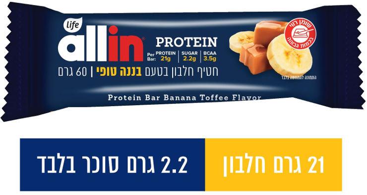 ALL IN חטיף חלבון בטעם בננה טופי