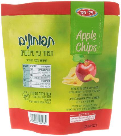 תפוחונים - תפוחי עץ מיובשים