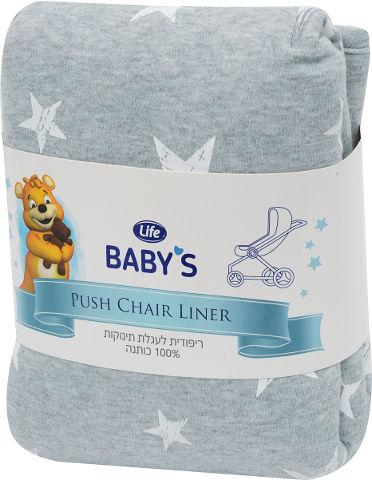 BABYS ריפודית לעגלת תינוקות 100% כותנה - אפור