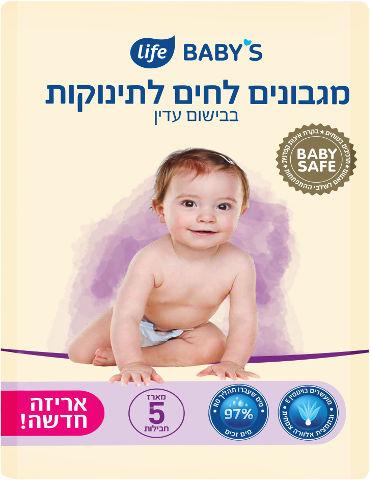 לייף בייביז מגבונים לחים לתינוקות בניחוח עדין