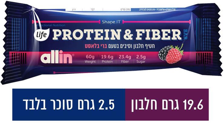 PROTEIN&FIBER ALL IN חטיף חלבון וסיבים בטעם ברי בלאסט