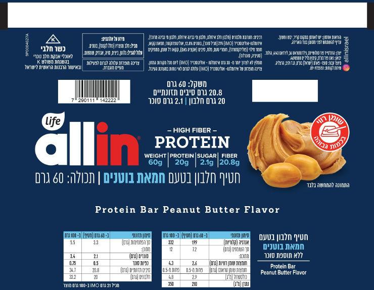 PROTEIN&FIBER ALL IN חטיף חלבון וסיבים בטעם חמאת בוטנים