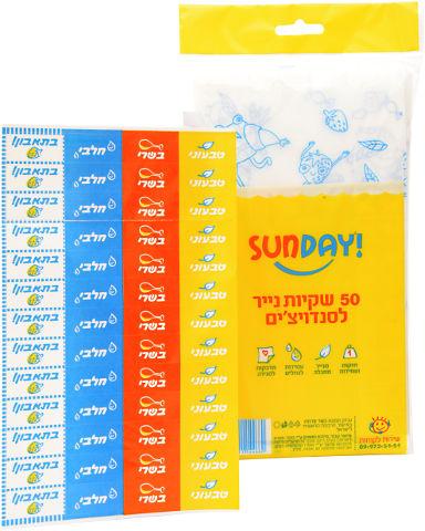 שקיות נייר לסנדויצ'ים