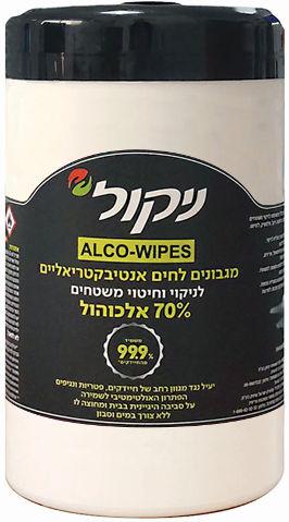 מגבונים לחים אנטיבקטריאלים לחיטוי וניקוי משטחים 70% אלכוהול