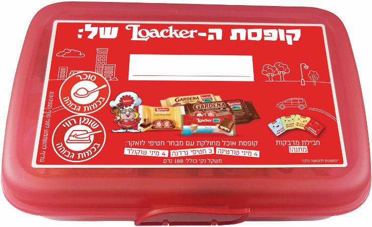 קופסת אוכל מחולקת וורודה המכילה: 4 מיני טורטיה, 3 חטיפי גרדנה, 4 מיני שוקולד