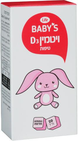 BABYS ויטמין D3 טיפות