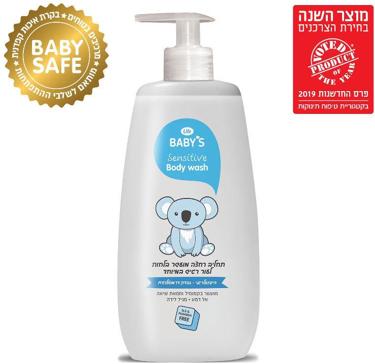 BABYS תחליב רחצה מועשר בלחות לעור רגיש במיוחד