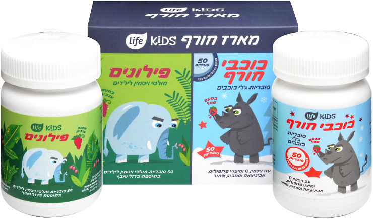 KIDS מארז חורף: כוכבי חורף סוכריות ג'לי כוכבים + פילונים מולטי ויטמין לילדים