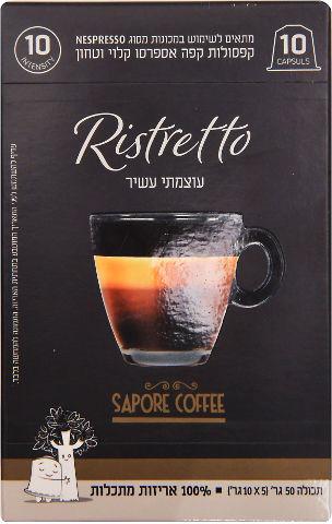 קפסולות קפה אספרסו קלוי וטחון RISTRETTO עוצמתי עשיר
