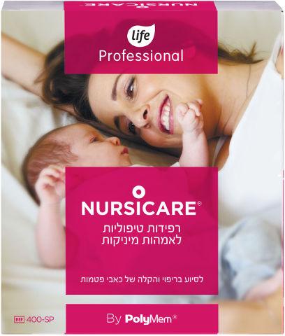 רפידות טיפוליות לאמהות מיניקות