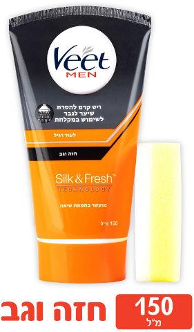 קרם להסרת שיער לגבר לשימוש במקלחת