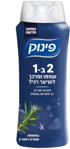 2IN1 שמפו ומרכך לשיער רגיל