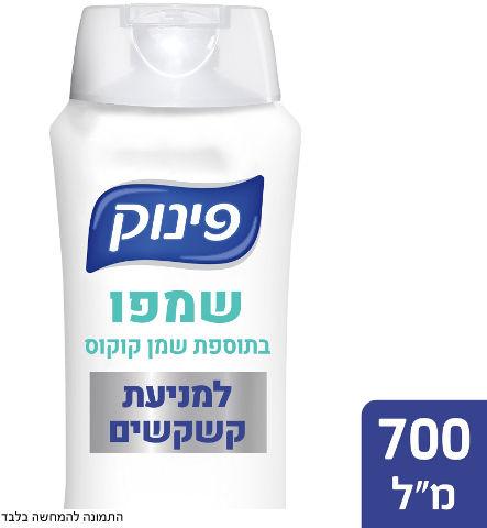שמפו בתוספת שמן קוקוס למניעת קשקשים
