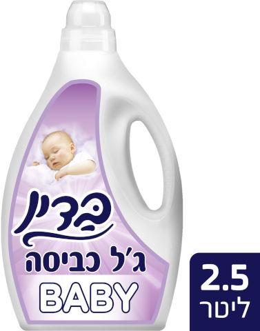 BABY ג'ל כביסה מרוכז לכביסה לבנה וצבעונית