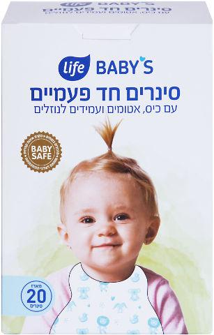 לייף בייביז סינרים חד פעמיים לתינוק