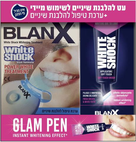 WHITE SHOCK עט להלבנת שיניים + ערכת טיפול להלבנת שיניים