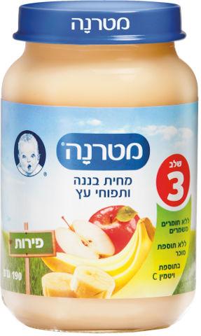 מחית תפוח עץ ובננה שלב 3