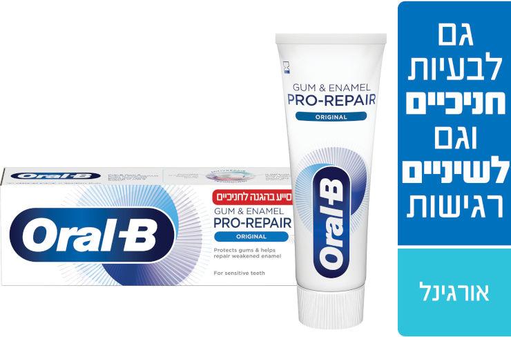 GUM & ENAMEL REPAIR משחת שיניים - אורגינל