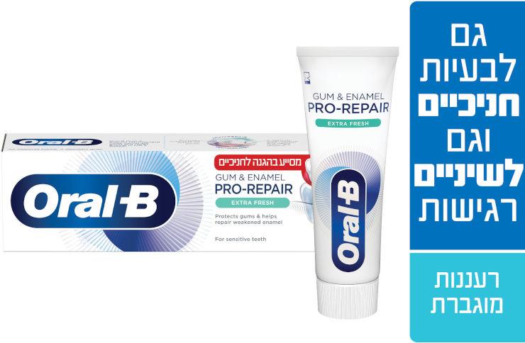 GUM & ENAMEL REPAIR משחת שיניים - רעננות מוגברת