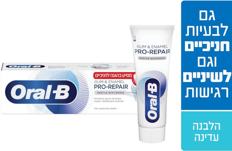 GUM & ENAMEL REPAIR משחת שיניים - להלבנה עדינה