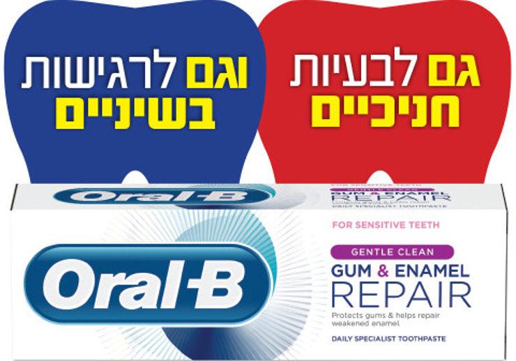 GUM & ENAMEL REPAIR משחת שיניים - לניקוי עדין