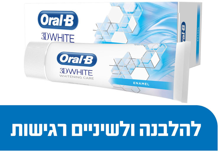 3D WHITE משחה להלבנה ורגישות