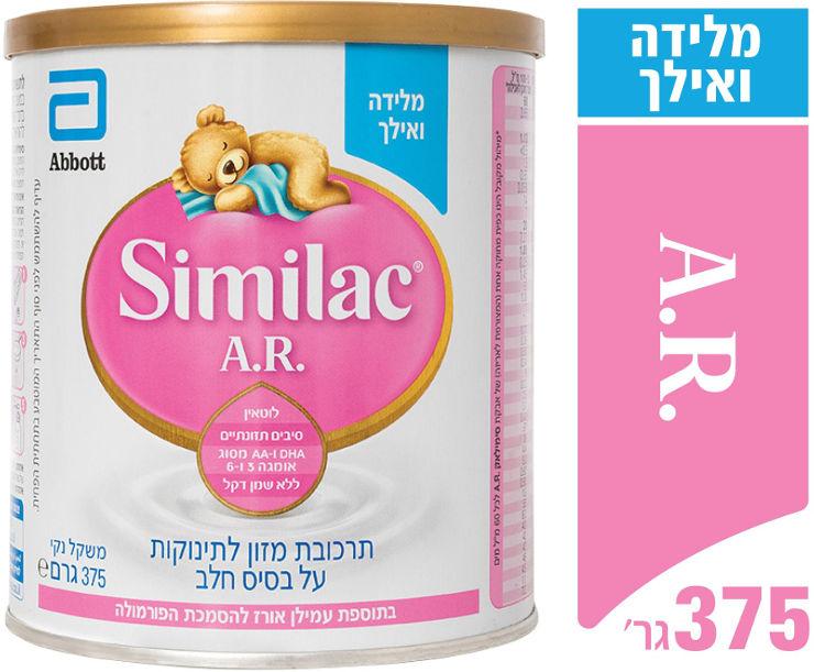 A.R. תרכובת מזון לתינוקות על בסיס חלב