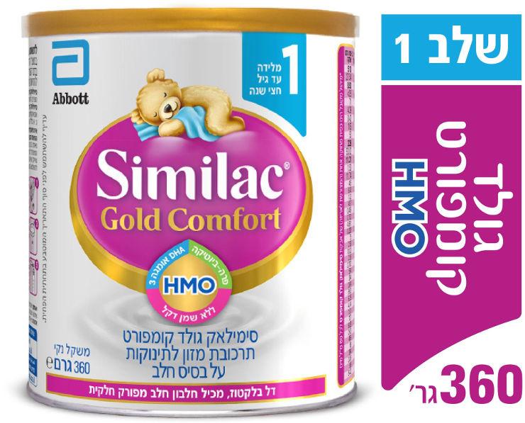 קומפורט HMO תרכובת מזון לתינוקות שלב 1
