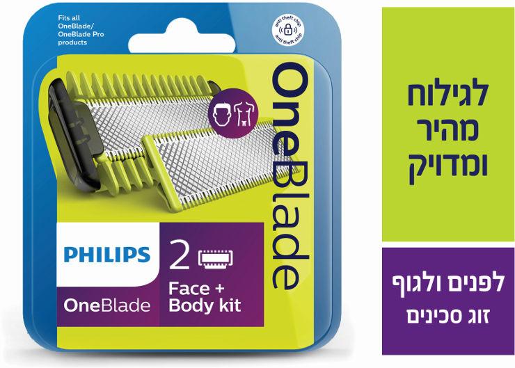 סכיני גילוח למכשיר ONE BLADE לפנים ולגוף