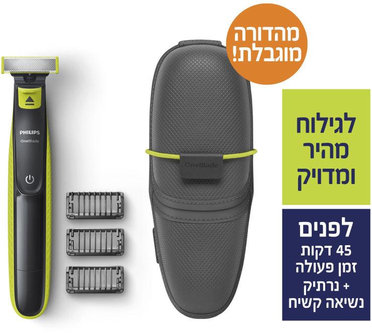 ONE BLADE, מכשיר לעיצוב זיפים וגילוח פנים 45 דקות טעינה + תיק נשיאה קשיח וייחודי