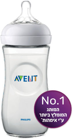 בקבוק נטורל חלבי עם פטמה מס' 4