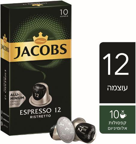 קפסולות קפה אספרסו ריסטרטו 12