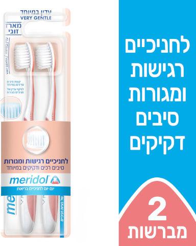מברשות שיניים רכות במיוחד לחניכיים רגישות