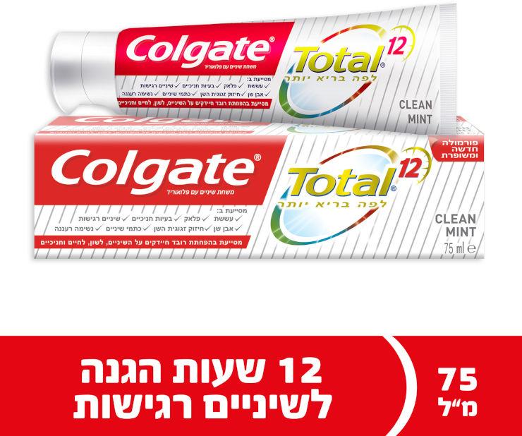 משחת שיניים טוטאל קלין מינט מסייע לשיניים רגישות