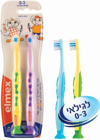 מברשות שיניים לילדים בגילאי 0-3 ניקוי לשיניים ראשונות