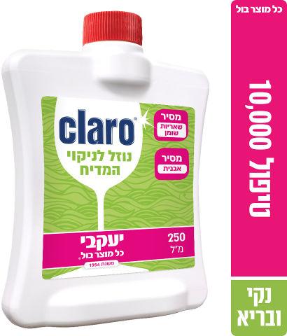 קלרו - נוזל לניקוי המדיח