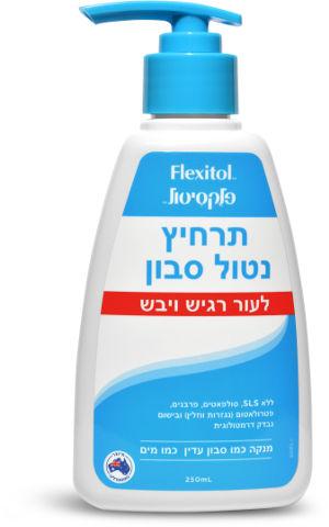 תרחיץ נטול סבון לעור רגיש ויבש