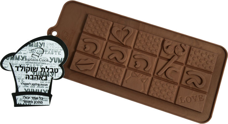תבנית סיליקון בר שוקולד