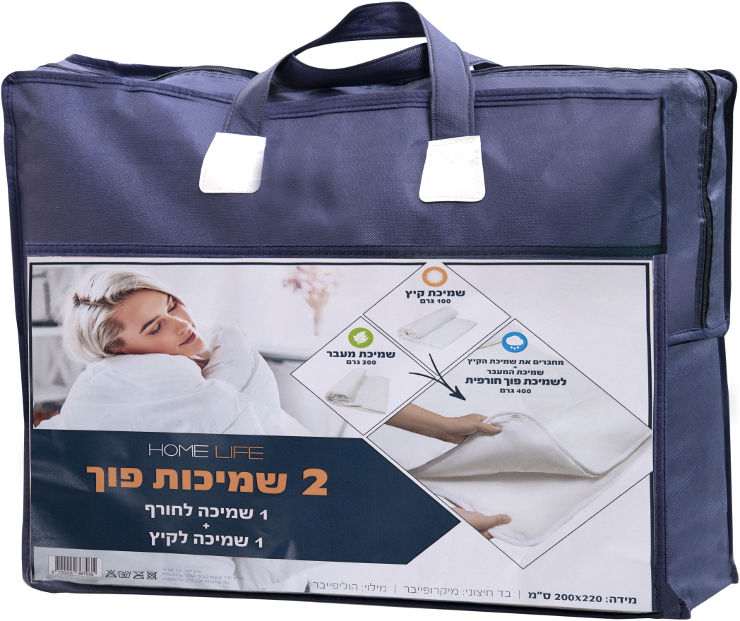 """שמיכות פוך מיקרופייבר למיטה זוגית: שמיכה לחורף + שמיכה לקיץ מידה 200X220 ס""""מ"""