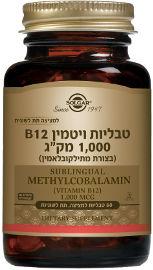 """סולגאר טבליות ויטמין B12 למציצה תת לשונית, 1000 מק""""ג בצורת מתילקובלאמין"""